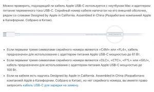 где искать серийной номер кабеля Apple