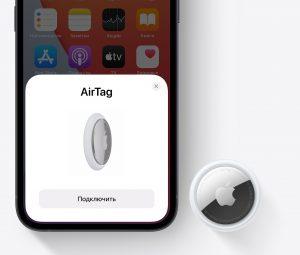 подключение маячка Apple