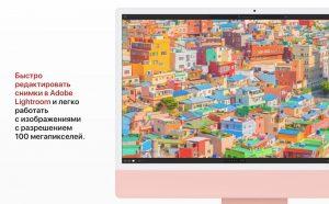 производительность iMac M1 2021