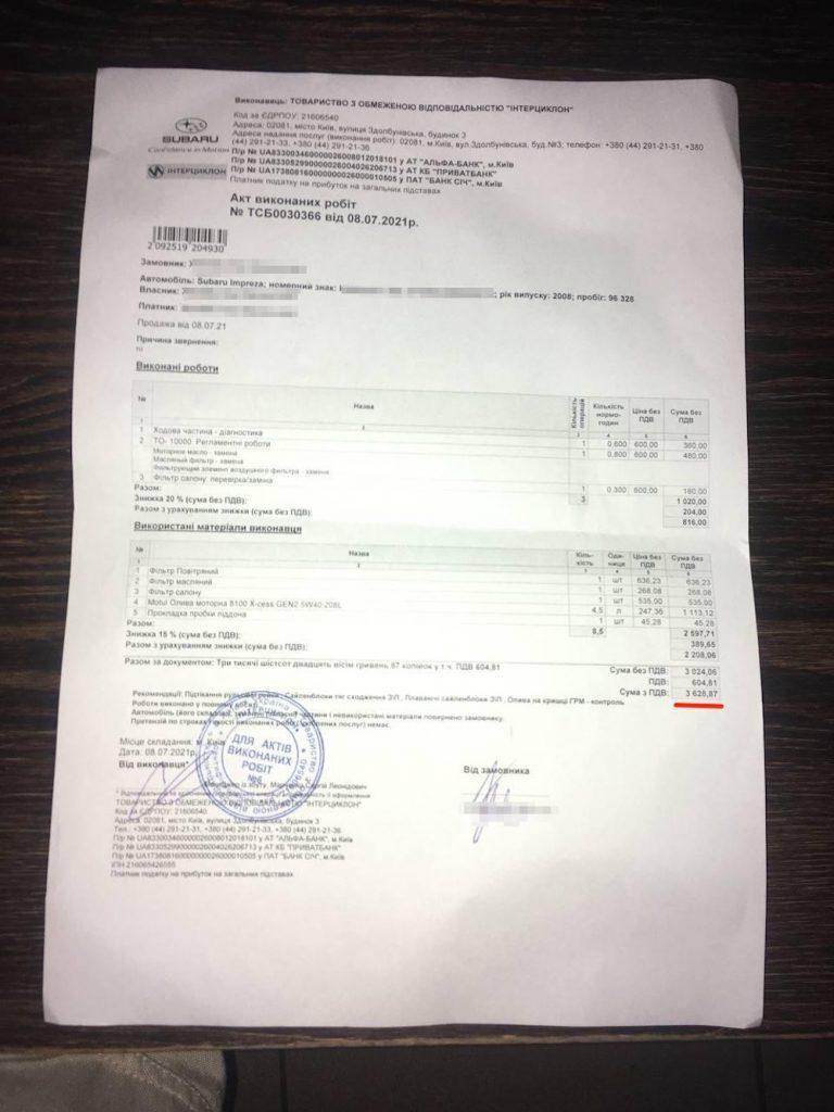 отзыв о сервисе (СТО) Субару Интерциклон в Киеве