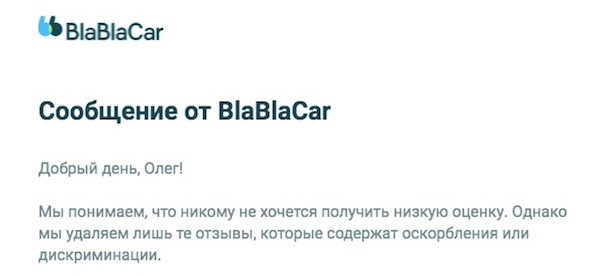 служба поддержки Bla Bla Car