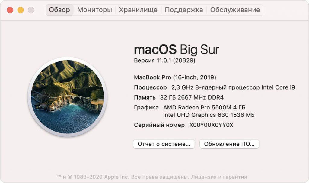Как определить модель и дату выпуска Mac