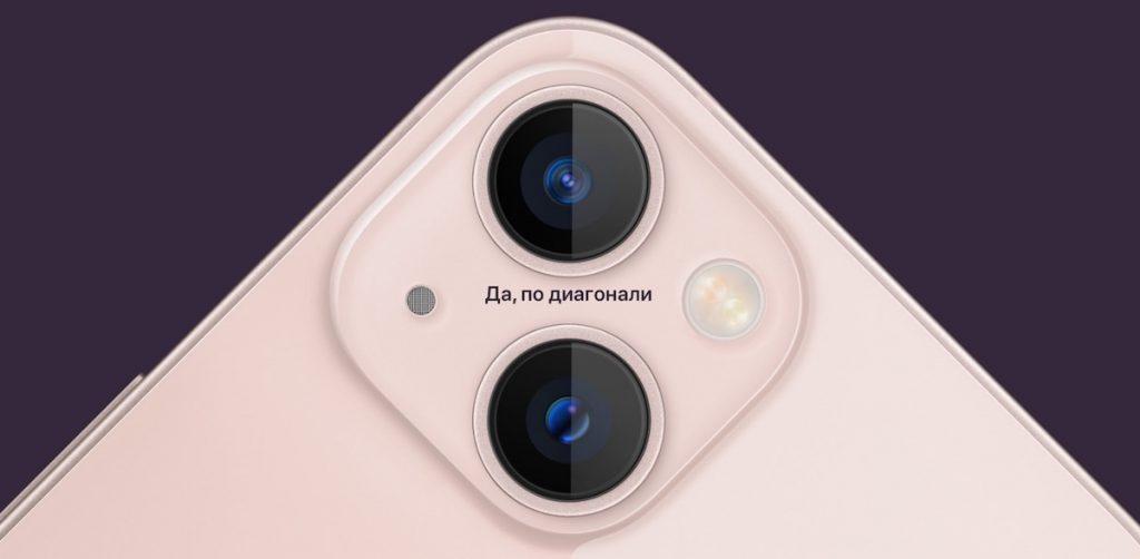 Камера 13 Айфона